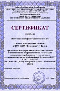 сертификат СИСТЕМА МЕНЕДЖМЕНТА1