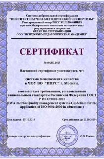 сертификат СИСТЕМА МЕНЕДЖМЕНТА2
