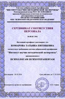 сертификат персонала1