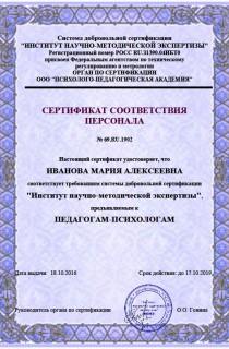 сертификат персонала2