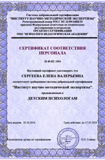 сертификат персонала3