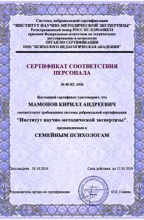 сертификат персонала4