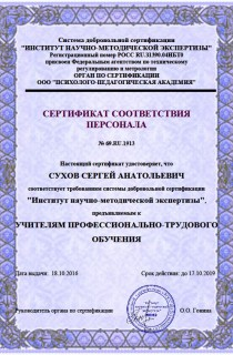 сертификат персонала5