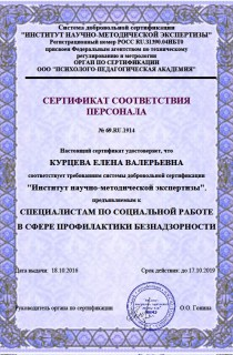сертификат персонала6