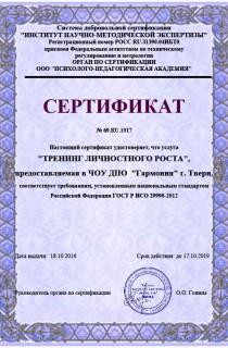 сертификат услуги1