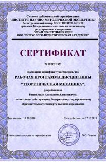 сертификат услуги2