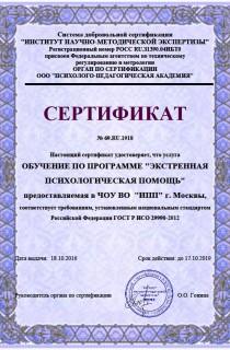 сертификат услуги3