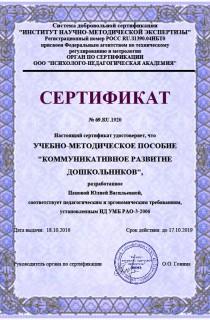 сертификат услуги5