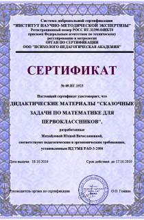сертификат услуги6